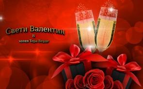 Свети Валентин 2019